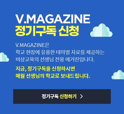 V.Magazine 정기구독 신청
