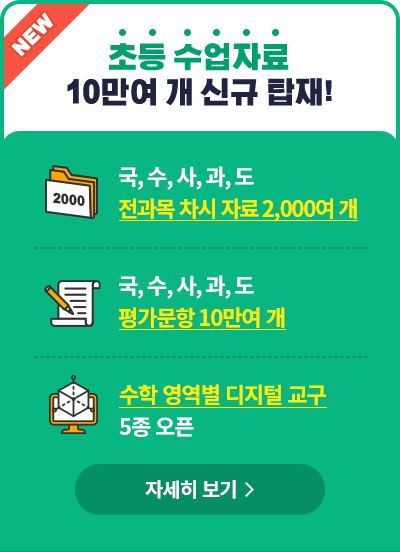 NEW! 초등 수업자료 10만여 개 신규 탑재!