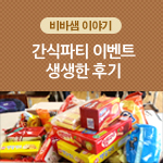 비바샘 간식파티 이벤트! 특별한 사연과 생생한 후기